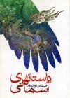 نام کتاب : داستان هاي آسماني